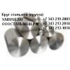 Круг стальной ГОСТ 2590-2006 (ГОСТ 2590-88) - круг стальной горячекатаный диаметр 10 - 300 мм