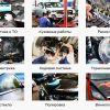 Техобслуживание и ремонт автомобиля в Одинцово